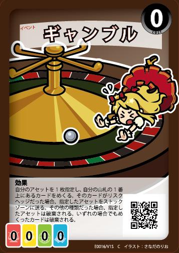 Eギャンブル