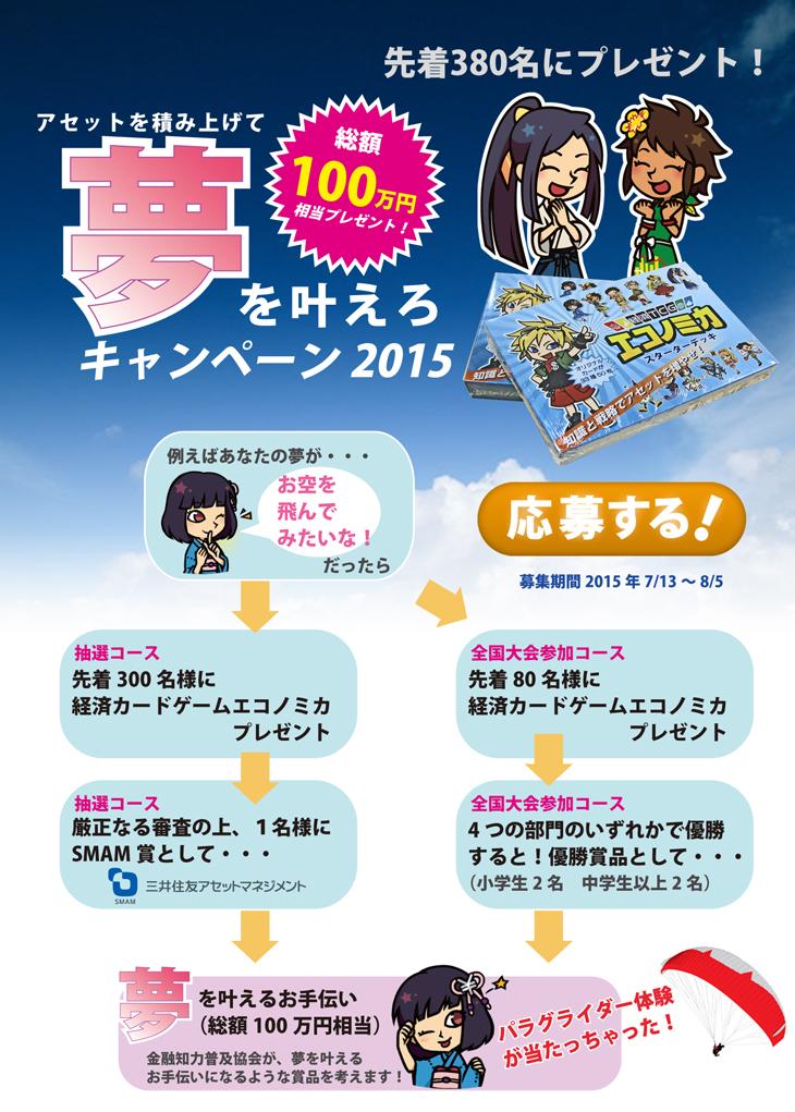 夢キャンペーン2015